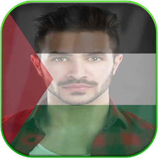 Palestine Flag Profile Photo