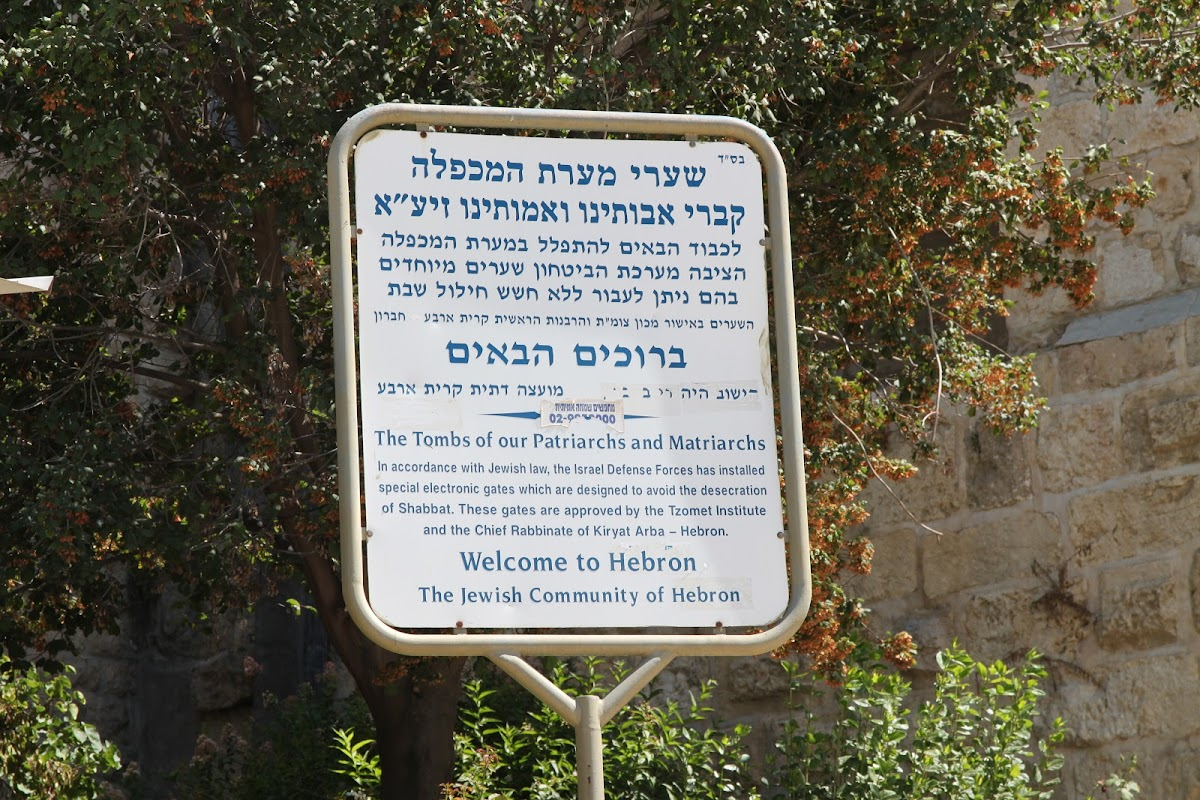 Sign Regarding the Location of the Patriarchs and Matriarchs of the Jewish People