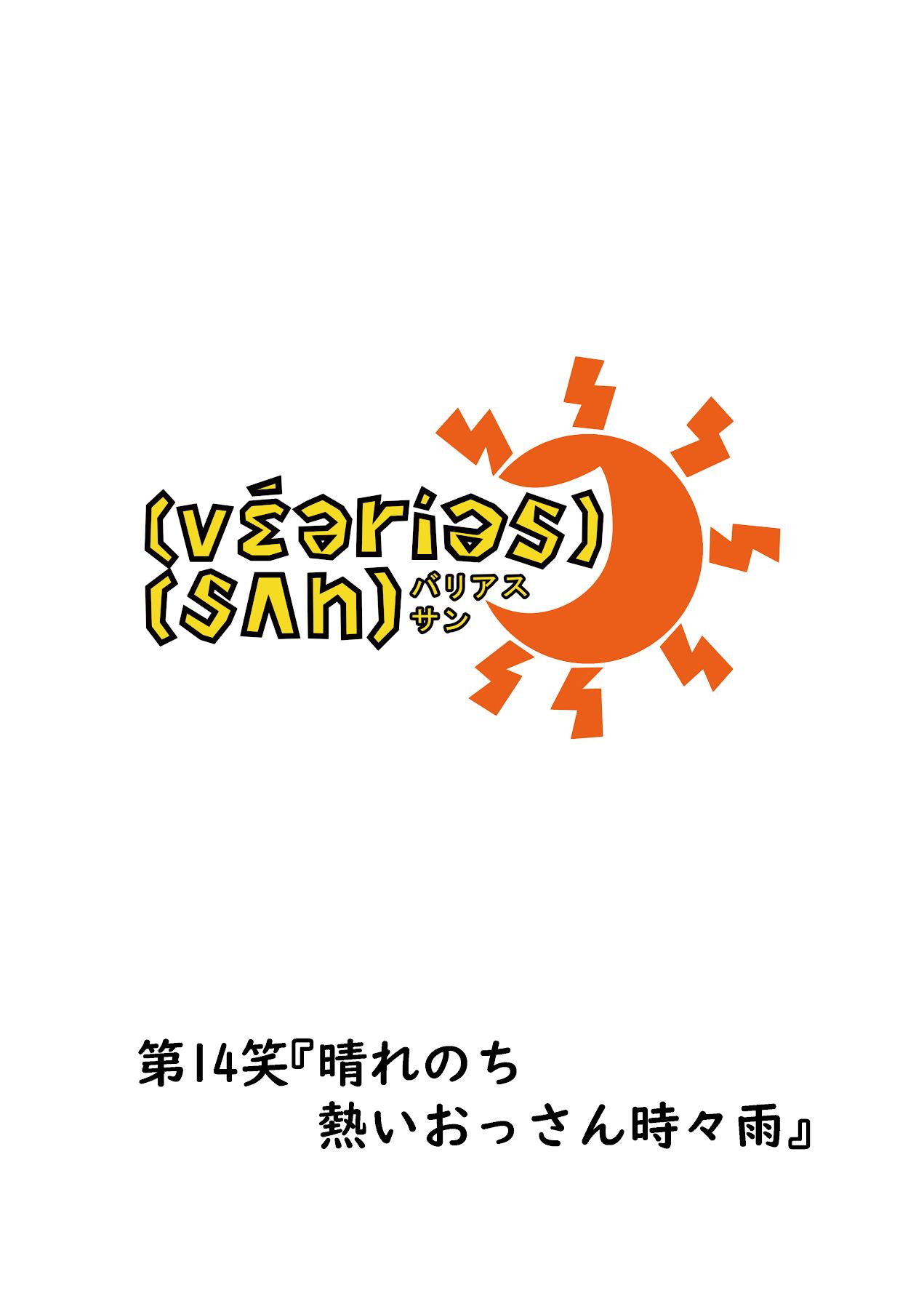 バリアス・サン14_1
