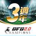 BFB Champions 2.0 ~Football Club Manager~ icon