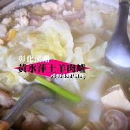 黃水萍土羊肉