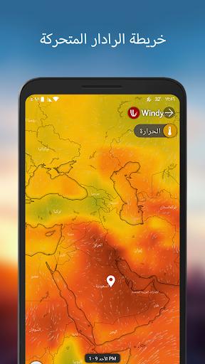 توقعات الطقس والأدوات - Weawow screenshot 5