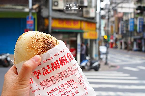 新北、泰山|李記胡椒餅.拳頭大肉汁多專程來買都划算