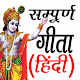 Download Bhagavad Gita Hindi For PC Windows and Mac