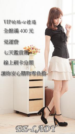 衣衣夫人 OL服飾專賣店,提升職場專業形象引領OL穿搭風潮