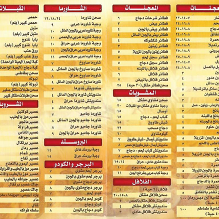 بيت الفطيرة الدمشقية مطعم مأكولات سورية في الرياض