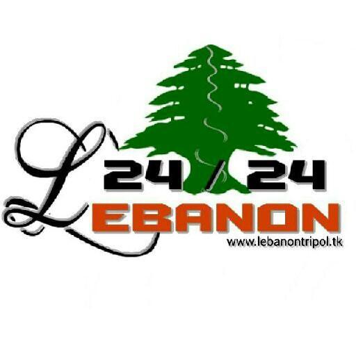 لبنان 24 Lebanon 24