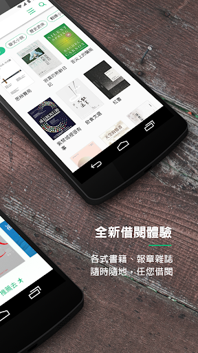 udn 讀書館 screenshot 2