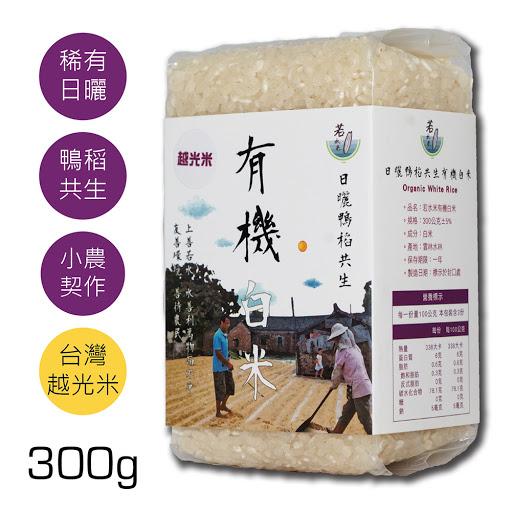 若水米日曬鴨稻共生有機越光米300g