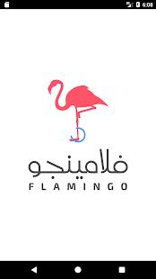 متجر flamingo - náhled
