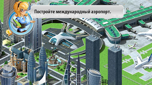 Мегаполис screenshot 2