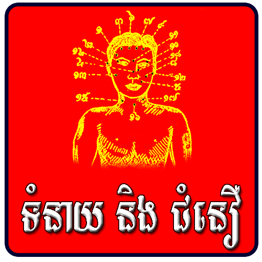 Khmer Tom Neay Horoscope