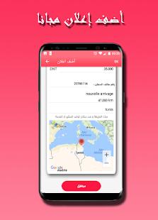 تونسي (سوق - بيع و شراء) - náhled