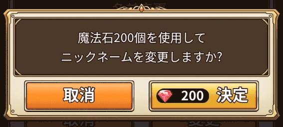 名前変更に魔法石200必要