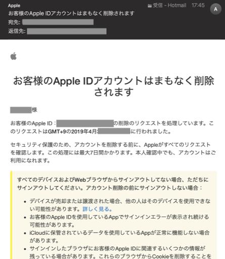 Appleid 削除