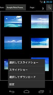 超画像検索 (画像で検索・画像一括DL) Screenshot