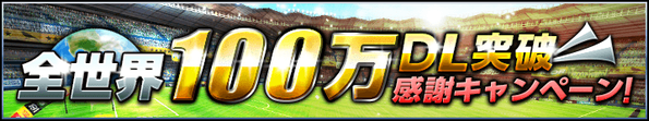bnr_info_100dl_yokoku_0805