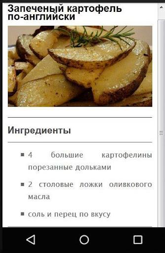 Картошка! Рецепты из Картофеля screenshot 3
