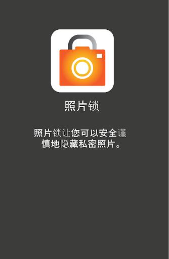照片储藏室 - 私人照片隐藏 (Photo Locker) screenshot 8