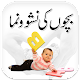 Baby Care Tips in Urdu Android apk
