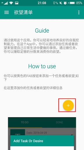 玩免費程式庫與試用程式APP|下載欲望清单 app不用錢|硬是要APP