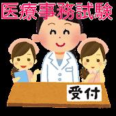 医療事務試験問題集 理論編(学科問題)全国で活躍できる資格!