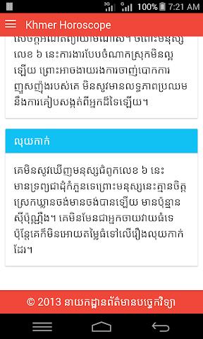 android Khmer Horoscope Job Screenshot 3