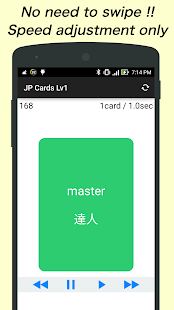 Japanese vocabulary cards Lv1- screenshot thumbnail