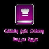 وصفات طبخ وشهيوات عربية سريعة