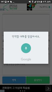 말해봐 번역기 - náhled
