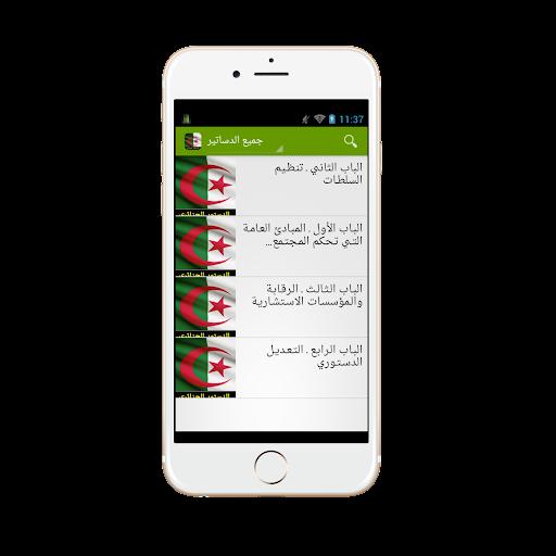 دستور الجزائر