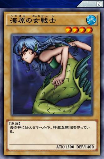 海原の女戦士