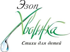 Photo: Хвоинка http://feano.yorik.su/ezop/22208.html