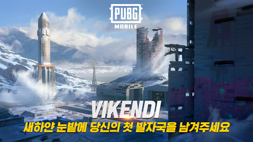 PUBG MOBILE 0.10.0 screenshots 6
