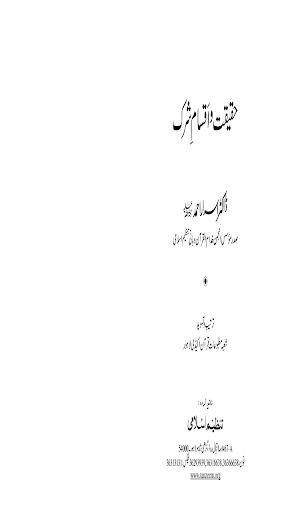 Haqeeqat-o-Iqsaam-e-Shirk