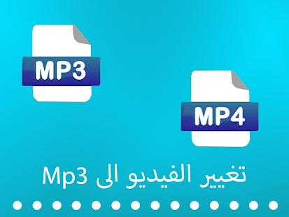 تحويل الفيديو الى mp3 موسيقى - náhled