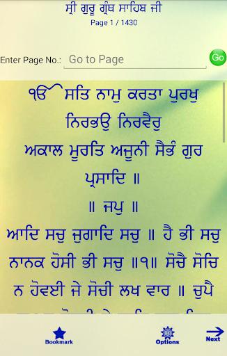 Sri Guru Granth Sahib Ji SGGS1.8 screenshots 2