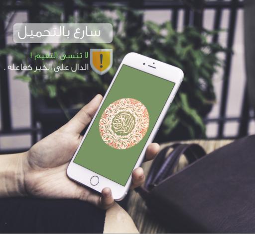 Quran القرآن الكريم صوت و صورة