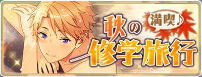 【あんスタ】新イベント! 「満喫♪秋の修学旅行」スタート!