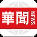 华闻头条-聚合文学城、多维、万维、博讯、留园海外大陆华语新闻 icon