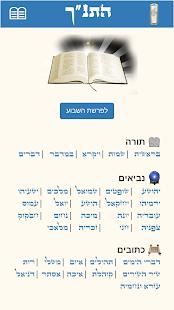 Hebrew Bible - Tanakh - náhled