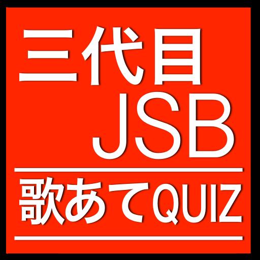 [無料]三代目JSB歌クイズ