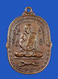 เหรียญเสือเผ่น หลวงพ่อสุด ปี 2521 พิมพ์หางงอ (นิยม) วัดกาหลง โค๊ต ๒    (9)