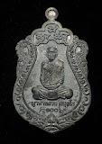 เหรียญเสมา 100 ปี ญาท่านสวน หลวงปู่เร็ว วัดป่าหนองโน อ.ตาลสุม จ.อุบลราชธานี