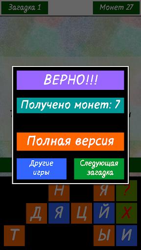 u0417u0430u0433u0430u0434u043au0438 android2mod screenshots 2