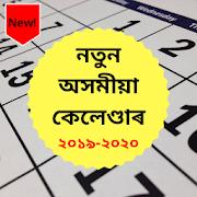 Assamese Calendar 2019 || অসমীয়া কেলেণ্ডাৰ 2019
