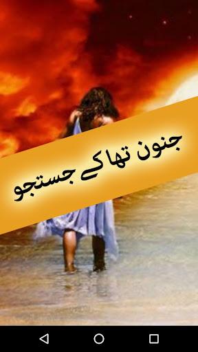 Junoon Tha K Justuju by Farhat Ishtiaq -Urdu Novel 1.11 screenshots 1