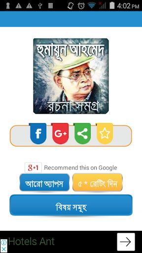 Humayun Ahmed all books bangla-u09b9u09c1u09aeu09beu09afu09bcu09c1u09a8 u0986u09b9u09aeu09c7u09a6u09c7u09b0 u09acu0987 4.4.8 screenshots 1