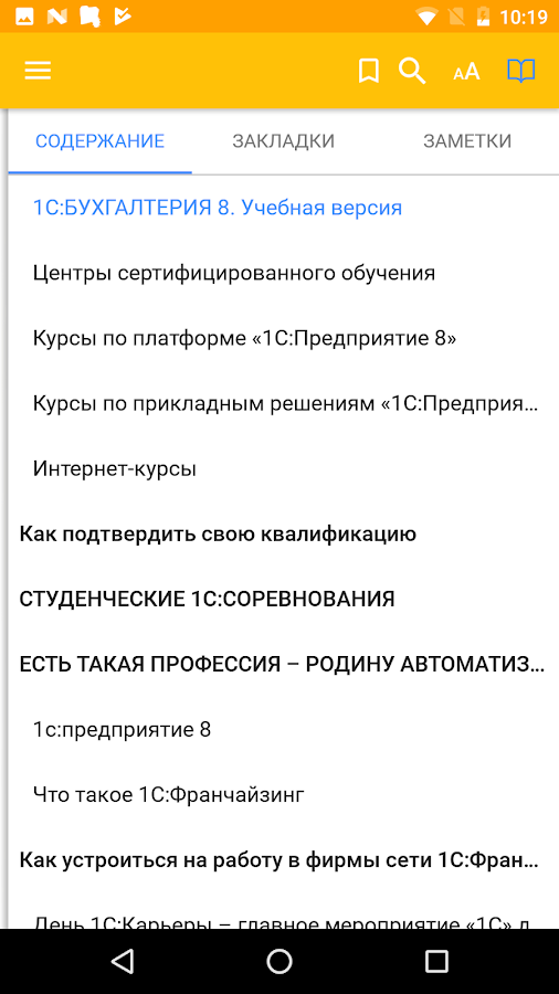 1С:Книги- screenshot