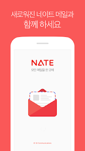 NateMail- screenshot thumbnail